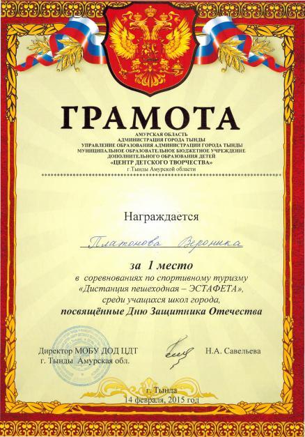 C:\Documents and Settings\Kab2\Рабочий стол\МОИ УЧЕНИКИ\РЕПШ Ж\Платонова.tif