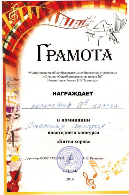C:\Documents and Settings\Kab2\Рабочий стол\МОИ УЧЕНИКИ\Награды 6 в класса 2014-15 год\Снежная мелодия.tif