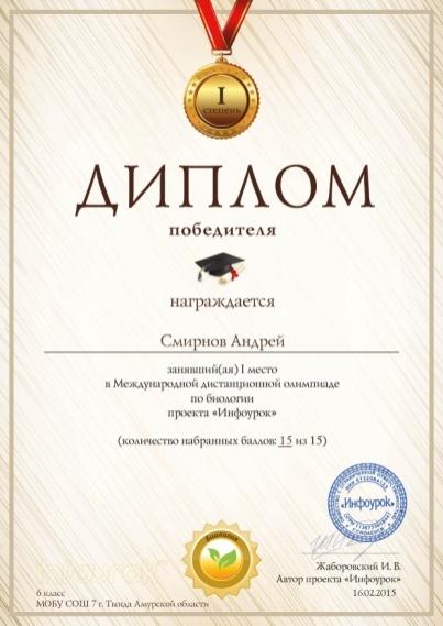 C:\Documents and Settings\Kab2\Рабочий стол\МОИ УЧЕНИКИ\РЕПШ Ж\Смирнов Андрей.JPG