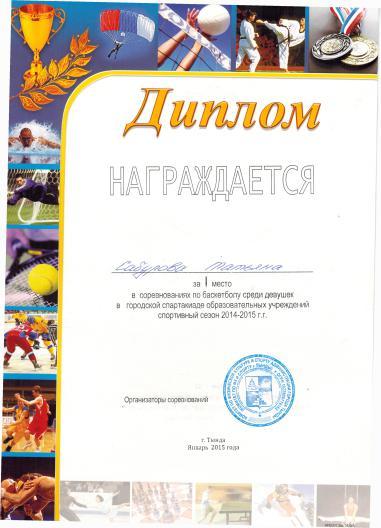 E:\КЛАСС6\РЕПШ Ж и 6-в\Сабурова Таня 6-в.tif