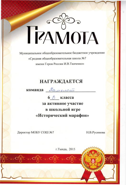 C:\Documents and Settings\Kab2\Рабочий стол\Исторический марафон 6-в.tif
