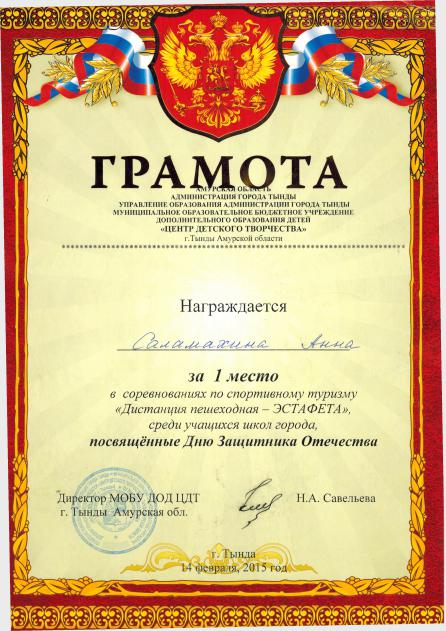 C:\Documents and Settings\Kab2\Рабочий стол\МОИ УЧЕНИКИ\РЕПШ Ж\Саламахина.tif
