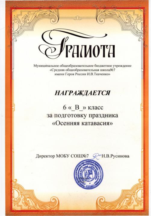 C:\Documents and Settings\Kab2\Рабочий стол\МОИ УЧЕНИКИ\Награды 6 в класса 2014-15 год\Осенняя катавасия.tif