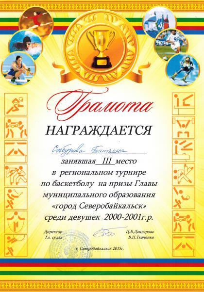 C:\Documents and Settings\Kab2\Рабочий стол\МОИ УЧЕНИКИ\РЕПШ Ж\Сабурова ++.tif