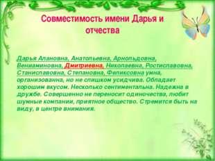 Совместимость имени Дарья и отчества Дарья Алановна, Анатольевна, Арнольдовна
