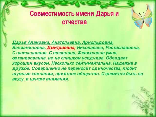 Совместимость имени Дарья и отчества Дарья Алановна, Анатольевна, Арнольдовна...