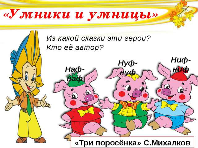 «Умники и умницы» «Три поросёнка» С.Михалков Наф-наф Нуф-нуф Ниф-ниф Из како...