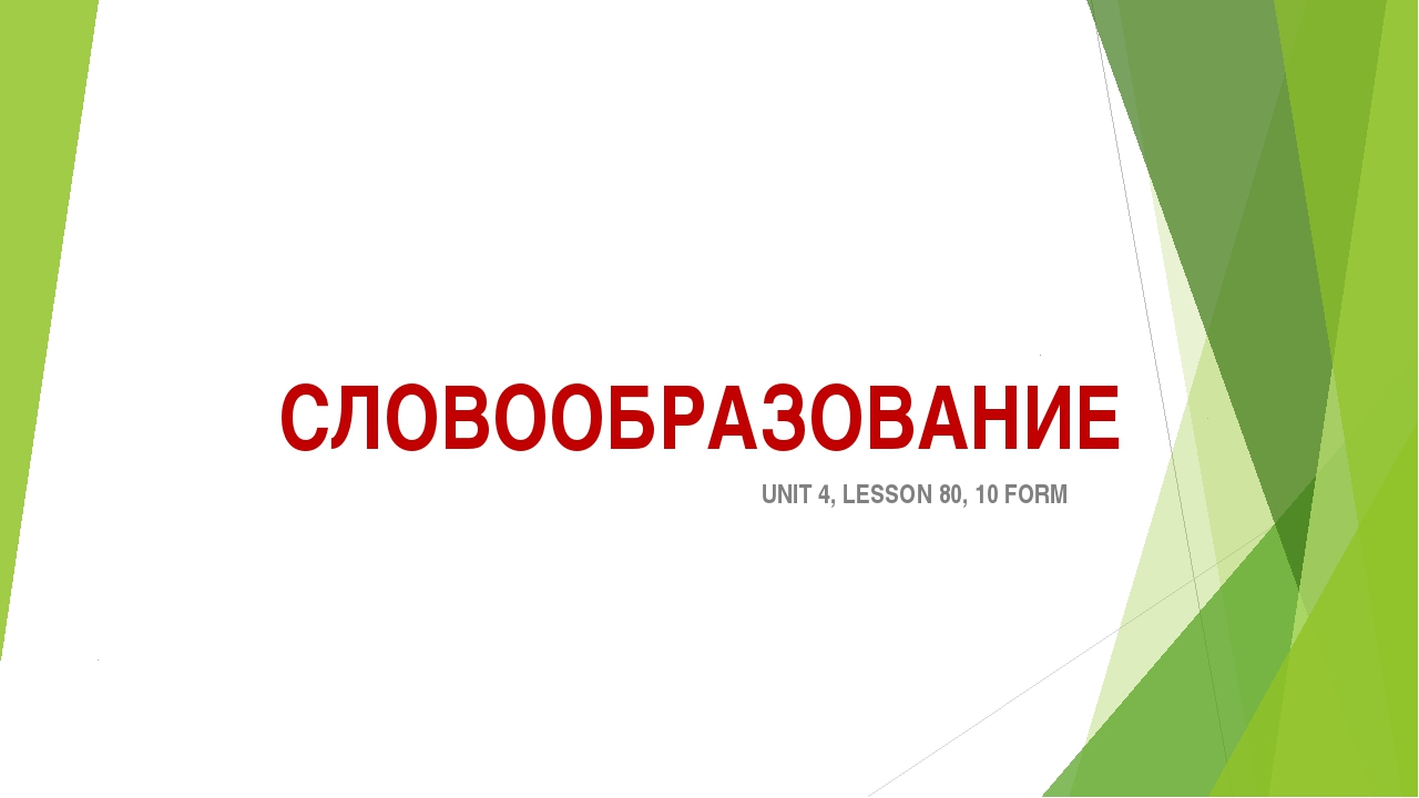 СЛОВООБРАЗОВАНИЕ UNIT 4, LESSON 80, 10 FORM