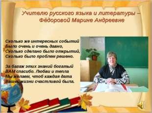 Учителю русского языка и литературы – Фёдоровой Марине Андреевне Сколько же и