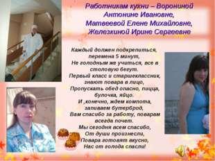 Работникам кухни – Ворониной Антонине Ивановне, Матвеевой Елене Михайловне, Ж