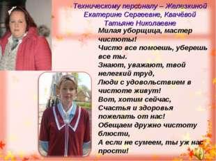 Техническому персоналу – Железкиной Екатерине Сергеевне, Квачёвой Татьяне Ник