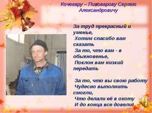 Кочегару – Пивоварову Сергею Александровичу За труд прекрасный и уменье, Хоти