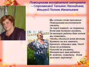 Помощникам воспитателя интерната – Строгановой Татьяне Леонидовне, Ильиной По