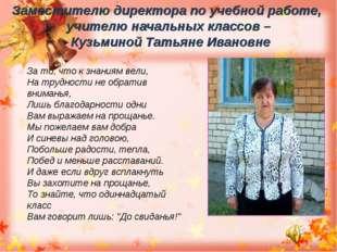 Заместителю директора по учебной работе, учителю начальных классов – Кузьмино