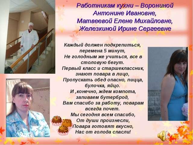 Работникам кухни – Ворониной Антонине Ивановне, Матвеевой Елене Михайловне, Ж...