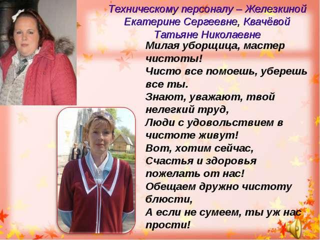 Техническому персоналу – Железкиной Екатерине Сергеевне, Квачёвой Татьяне Ник...