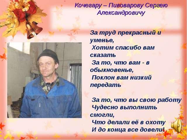 Кочегару – Пивоварову Сергею Александровичу За труд прекрасный и уменье, Хоти...