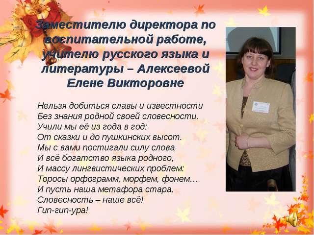 Заместителю директора по воспитательной работе, учителю русского языка и лите...