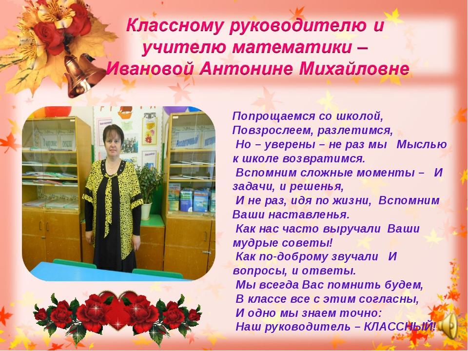 Поздравление с 1 сентября 5 классу от классного руководителя 29