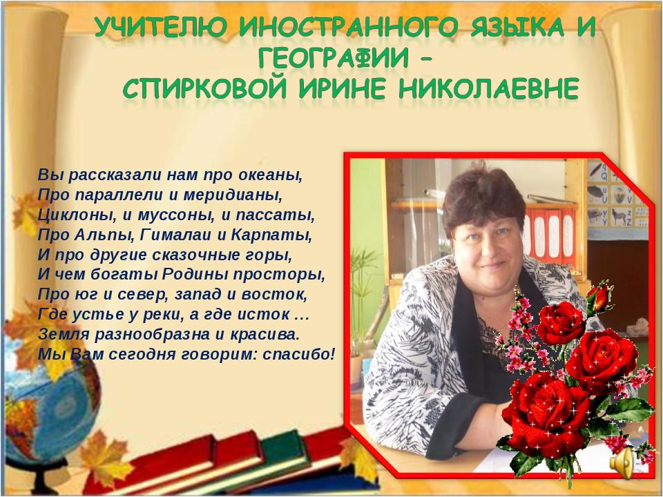 Поздравления первой учительницы спустя годы