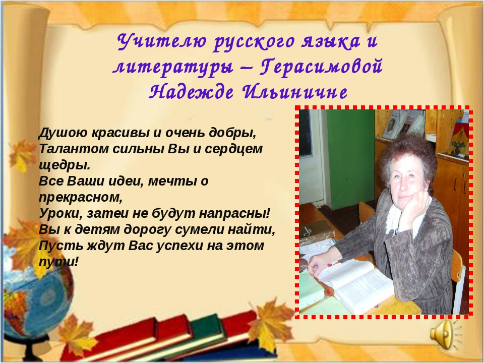 Поздравление для учителя иностранного языка на последний звонок
