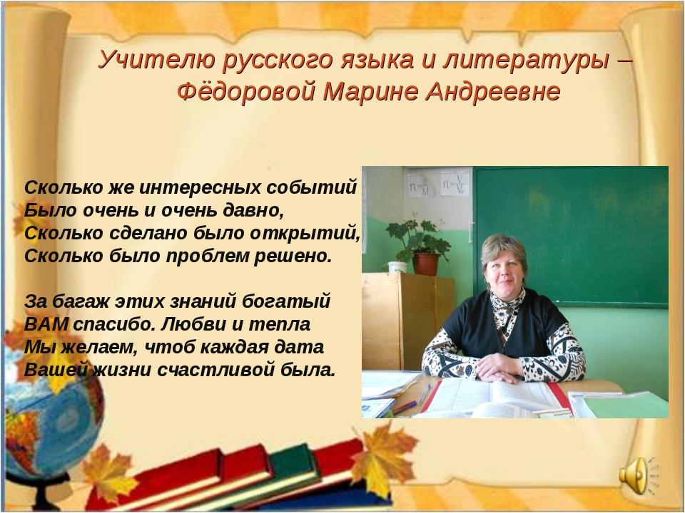 Учителю русского языка и литературы – Фёдоровой Марине Андреевне Сколько же и...