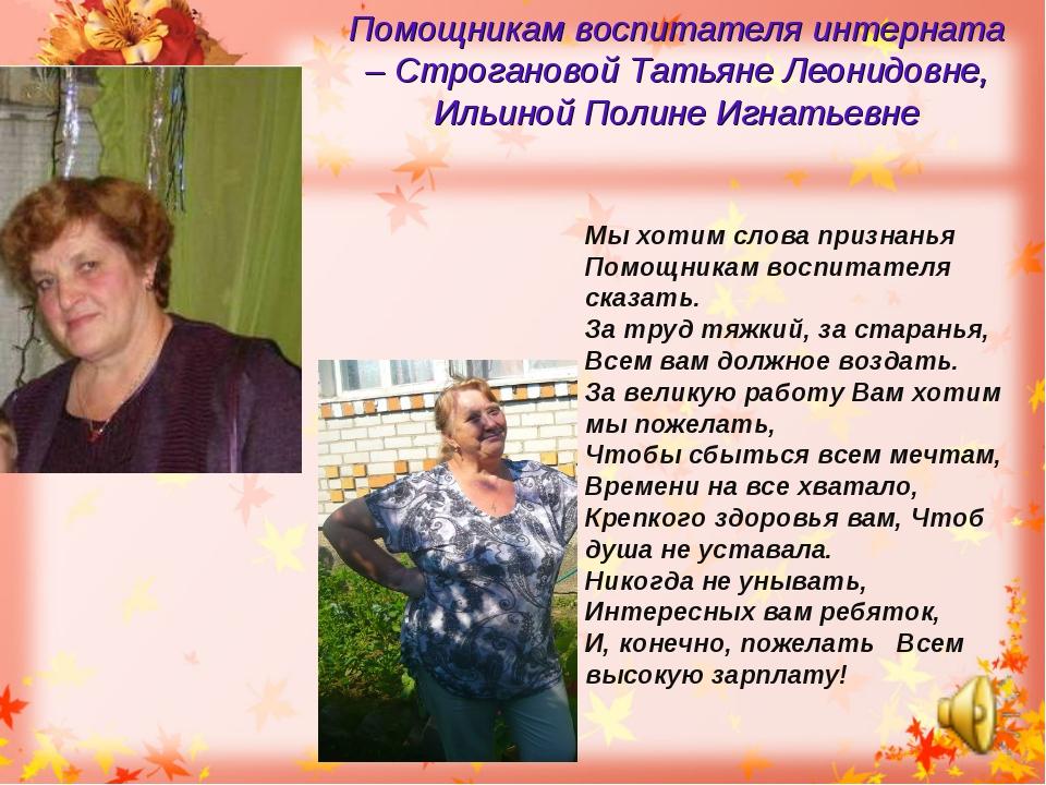 Помощникам воспитателя интерната – Строгановой Татьяне Леонидовне, Ильиной По...