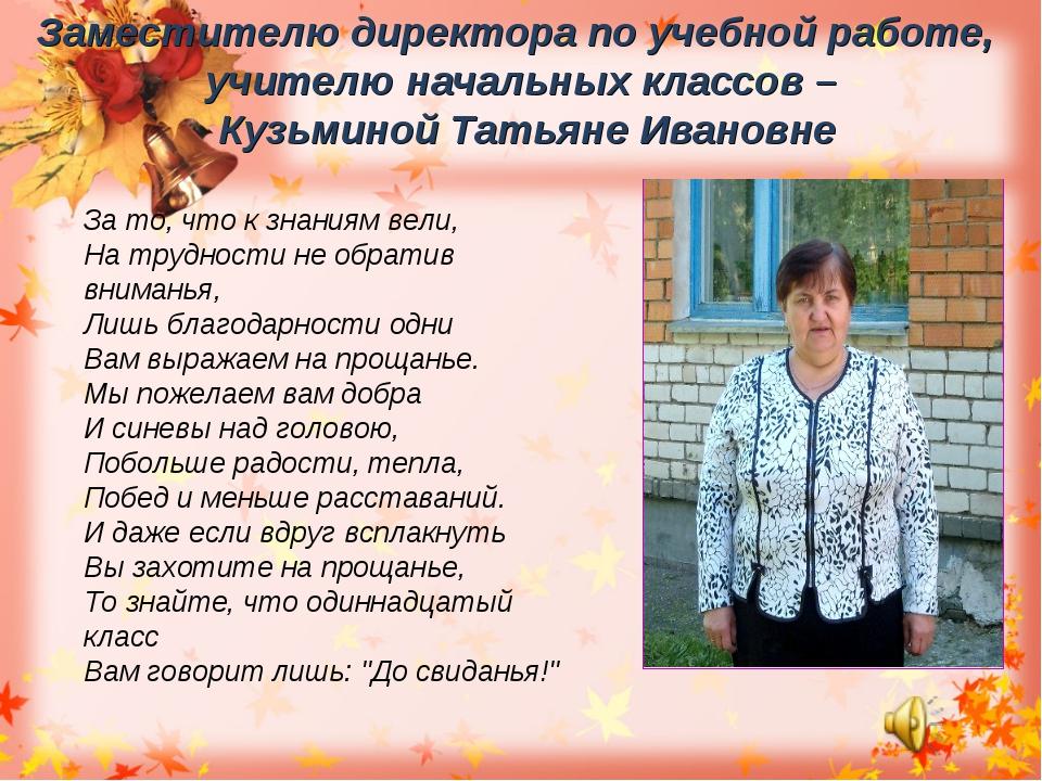 Заместителю директора по учебной работе, учителю начальных классов – Кузьмино...