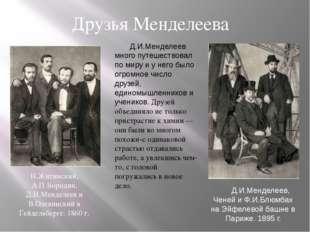 Друзья Менделеева Д.И.Менделеев много путешествовал по миру и у него было огр