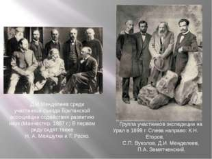 Д.И.Менделеев среди участников съезда Британской ассоциации содействия развит