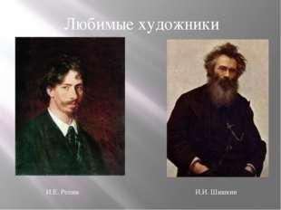 Любимые художники И.Е. Репин И.И. Шишкин