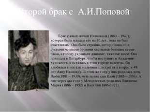 Второй брак с А.И.Поповой Брак с юной Анной Ивановной (1860 – 1942), которая