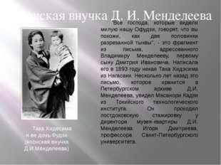 """Така Хидесима и ее дочь Фудзи (японская внучка Д.И.Менделеева) """"Все господа,"""