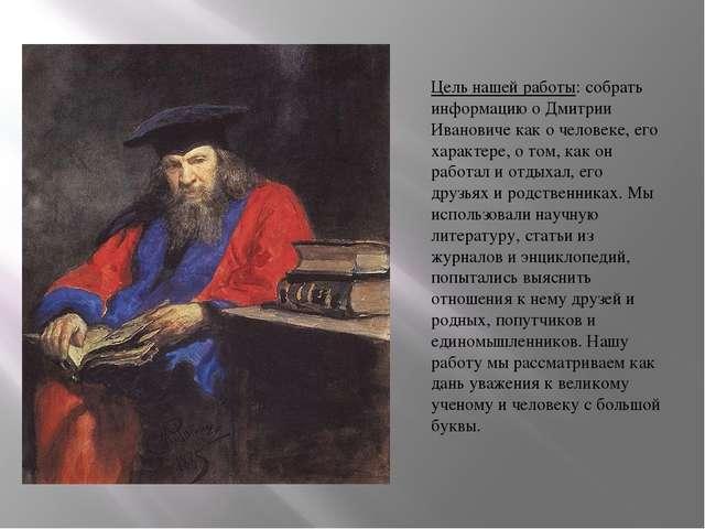 Цель нашей работы: собрать информацию о Дмитрии Ивановиче как о человеке, его...