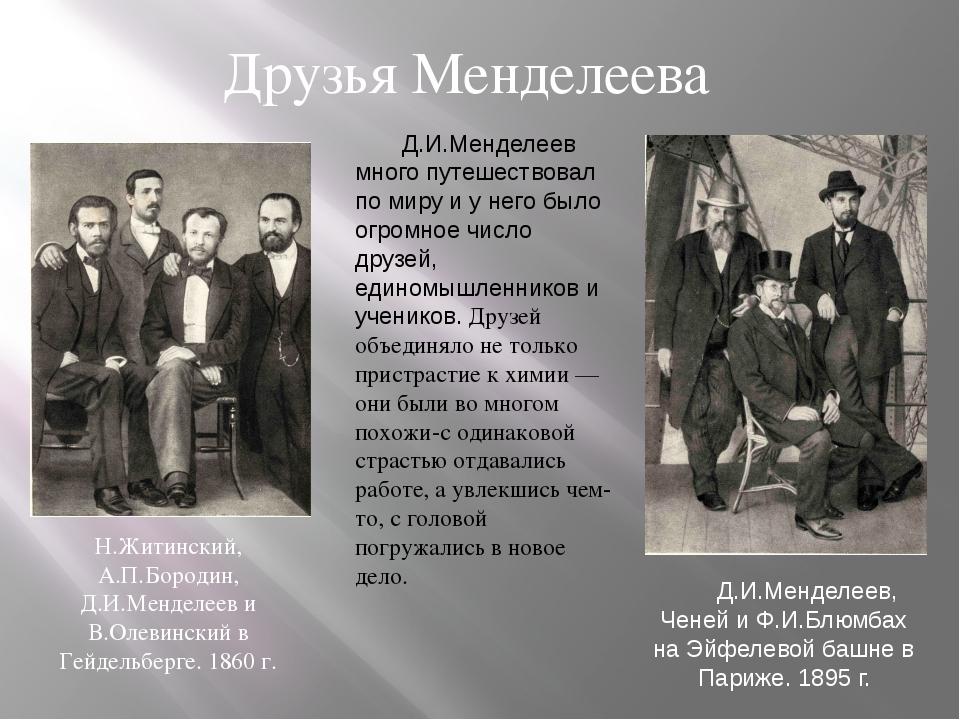 Друзья Менделеева Д.И.Менделеев много путешествовал по миру и у него было огр...
