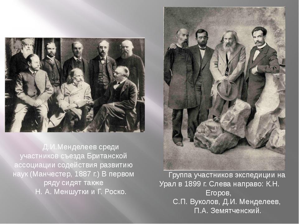 Д.И.Менделеев среди участников съезда Британской ассоциации содействия развит...