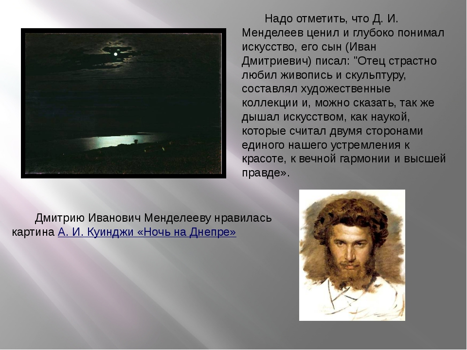 Надо отметить, что Д. И. Менделеев ценил и глубоко понимал искусство, его сын...
