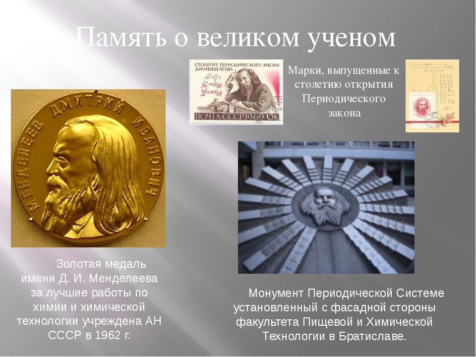 Память о великом ученом Золотая медаль имени Д. И. Менделеева за лучшие работ...