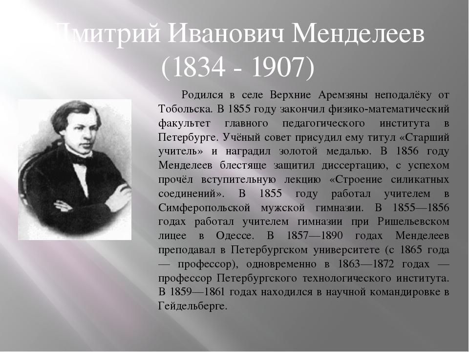 Дмитрий Иванович Менделеев (1834 - 1907) Родился в селе Верхние Аремзяны неп...