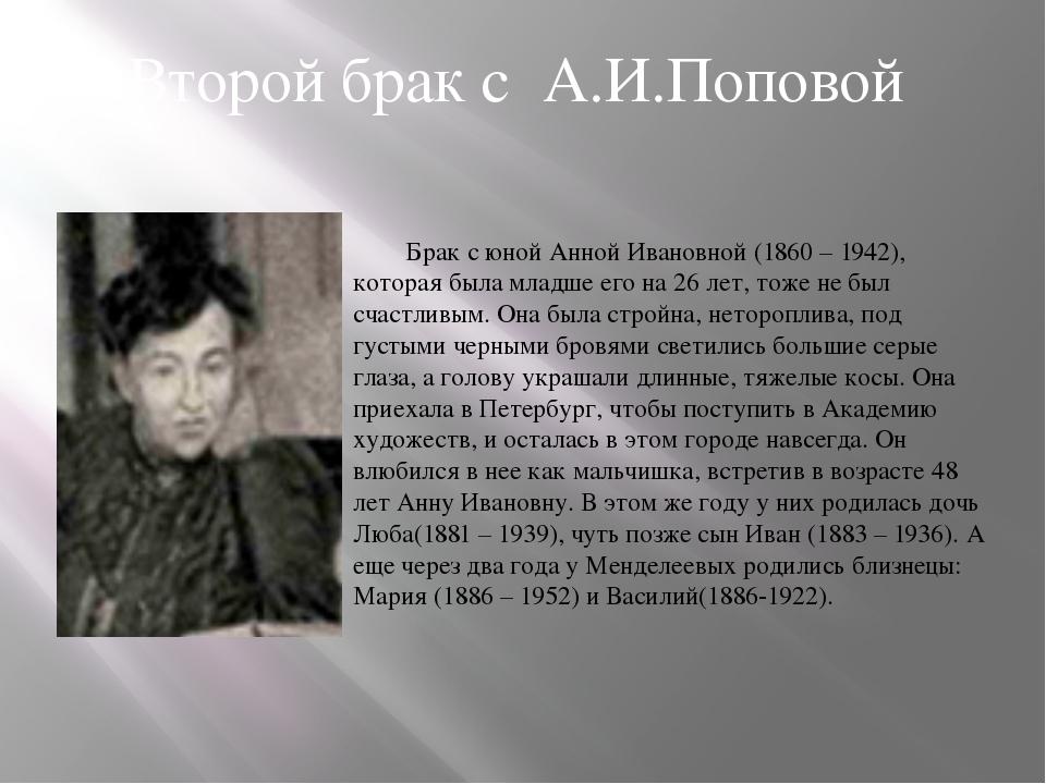 Второй брак с А.И.Поповой Брак с юной Анной Ивановной (1860 – 1942), которая...