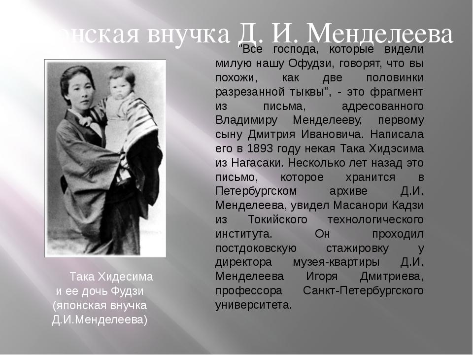 """Така Хидесима и ее дочь Фудзи (японская внучка Д.И.Менделеева) """"Все господа,..."""