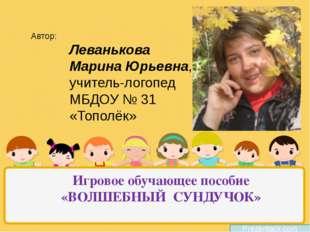 Игровое обучающее пособие «ВОЛШЕБНЫЙ СУНДУЧОК» Prezentacii.com Автор: Леваньк
