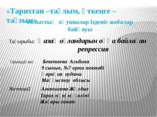 «Тарихтан –тағлым, өткенге – тағзым» облыстық оқушылар ізденіс жобалар байқау