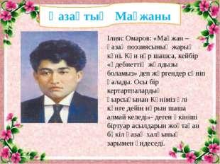 Ілияс Омаров: «Мағжан – қазақ поэзиясының жарық күні. Күн нұр шашса, кейбір