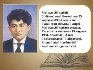 Мағжан Жұмабай (Әбілмағжан) Бекенұлы (25 маусым 1893, Солтүстік Қазақстан обл