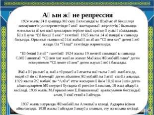 Ақын және репрессия 1924 жылы 24 қарашада Мәскеу қаласындағы Шығыс еңбекшілер