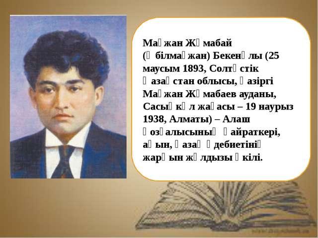 Мағжан Жұмабай (Әбілмағжан) Бекенұлы (25 маусым 1893, Солтүстік Қазақстан обл...