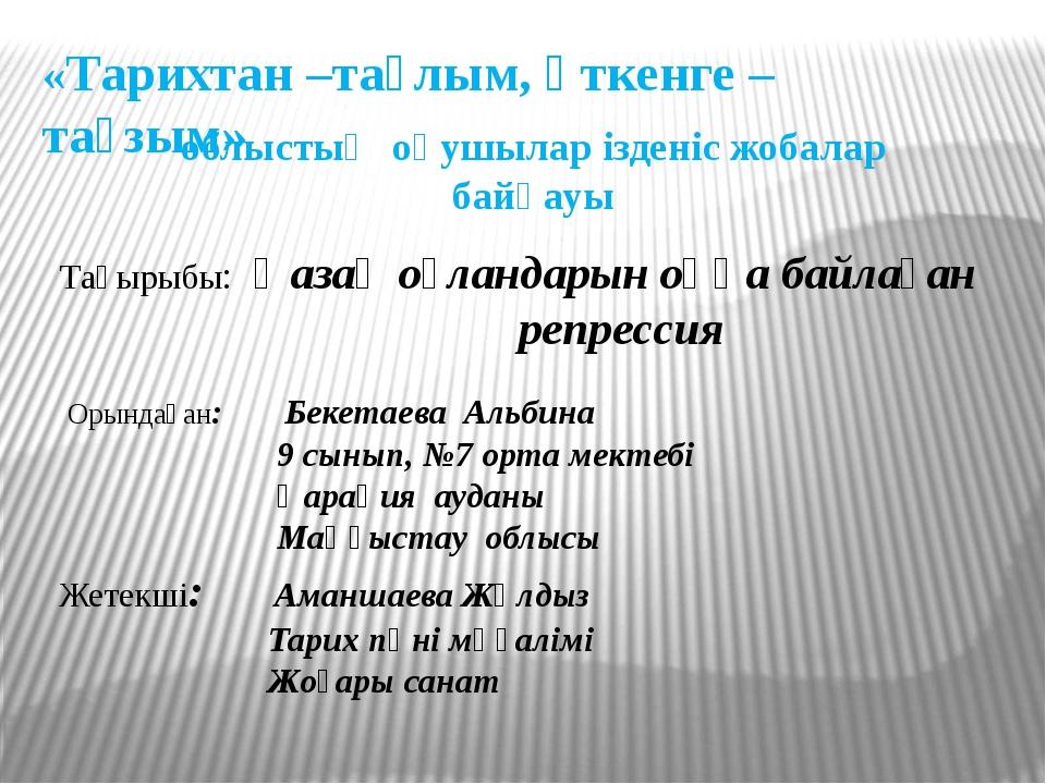 «Тарихтан –тағлым, өткенге – тағзым» облыстық оқушылар ізденіс жобалар байқау...