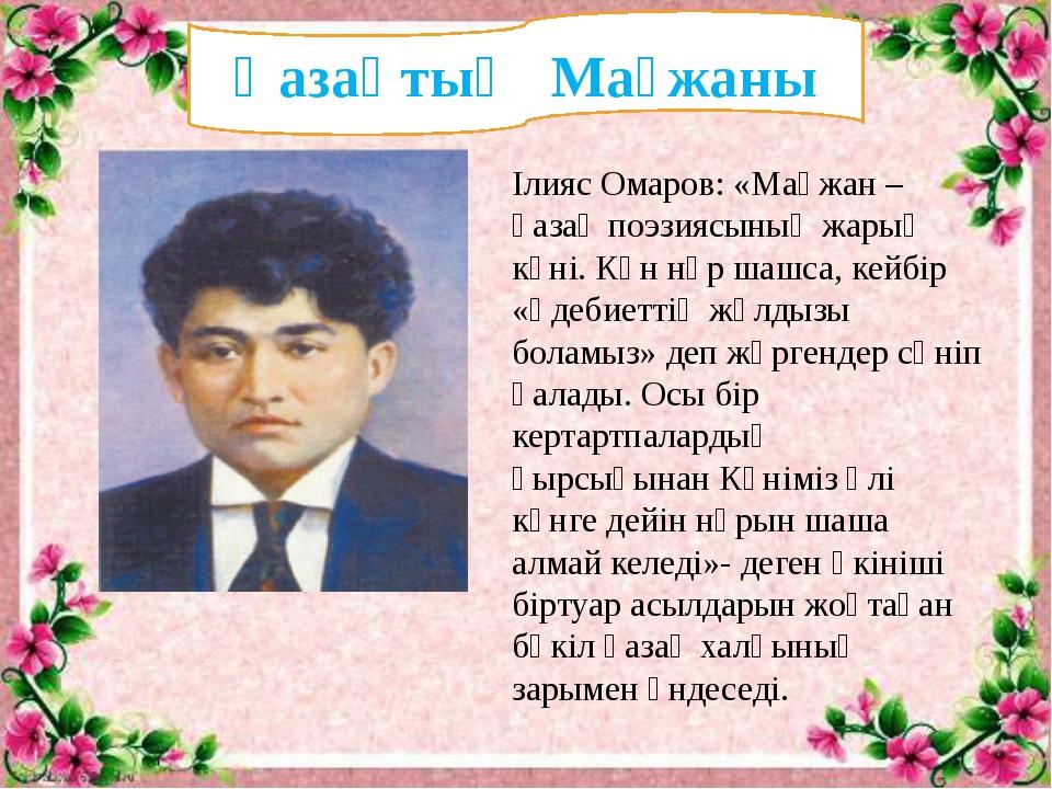 Ілияс Омаров: «Мағжан – қазақ поэзиясының жарық күні. Күн нұр шашса, кейбір...