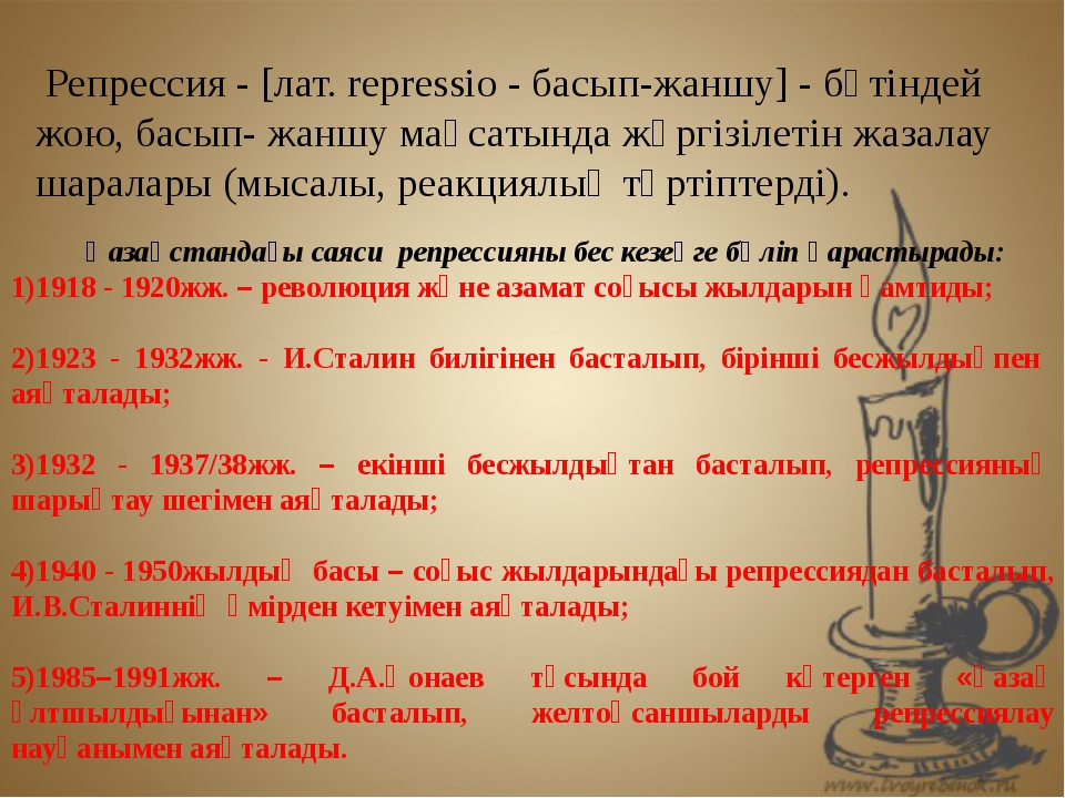 Репрессия - [лат. repressio - басып-жаншу] - бүтіндей жою, басып- жаншу мақс...